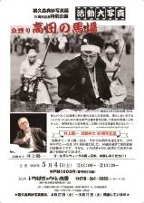 190504stakadanobabachirashi