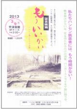130309kanazawarosaikaikanchirashiom