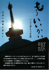 130406okayamakensogofukushikaikan_2
