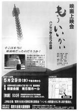 130529shinshuotanihachirashi