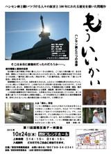 131024nishinomiyakyosochirashi