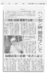 131018asahishinbun_3