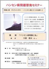 140218sagakenhohoemikanchirashi_2
