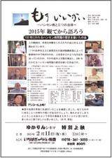 150211yukachirashi